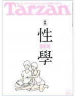 Tarzan NO.724