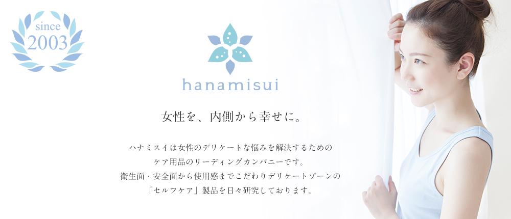 ハナミスイ企業メッセージ
