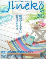 jineko 2019夏号