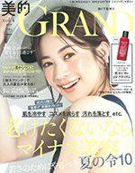 美的GRAND 2019 Vol.4